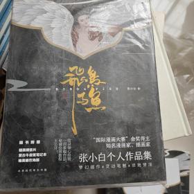 北京时代华文书局有限公司 飞鸟与鱼/张小白