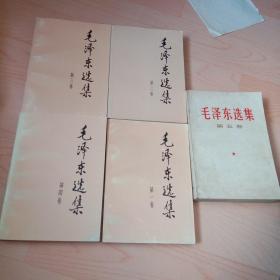 毛泽东选集    【1-5】 全五卷  91年版 品相不错