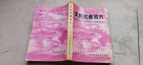 实用抗癌验方(平装32开   1993年12月1版1印   有描述有清晰书影供参考)