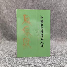 特惠· 台湾万卷楼版 张润生、陈士俊、程蕙芳 编著《中国古代科技名人传》