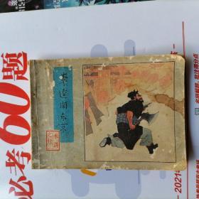 连环画:水浒之二十二(李逵闹东京)品相以图片为准,八品弱