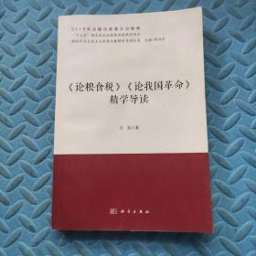 《论粮食税》《论我国革命》精学导读/新时代马克思主义经典文献精学导读丛书