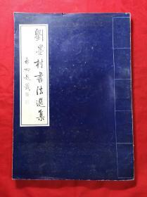 刘墨村书法选集(8开)
