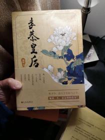 孝恭皇后(全三册)