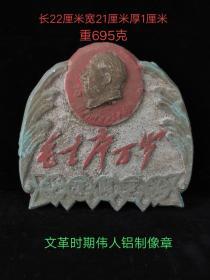 旧藏文革时期铝制毛主席像章!前面雕刻毛主席万岁!后面刻字天津68.3!品相老道!保存完整!