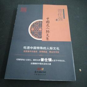 中国式人际关系