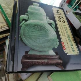 玉器中国艺术品收藏鉴赏全集【上下】
