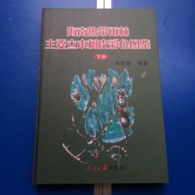 海南热带雨林主要立木树皮彩色图鉴(上下两册)