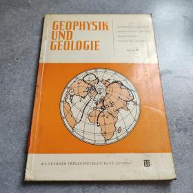 地球物理学和地质学第9册*