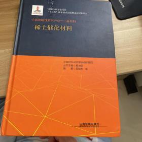 中国战略性新兴产业——新材料(稀土催化材料)