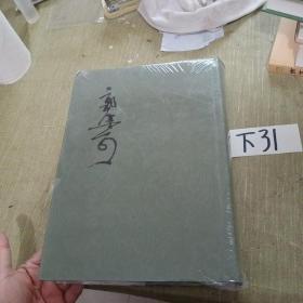 郭沫若全集 考古编2