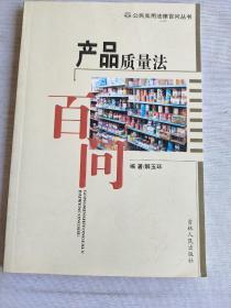产品质量法百问(解玉环)