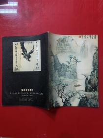福建省拍卖行99迎春拍卖会中国名人书画古玩杂项