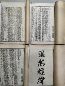 民国《温热经纬》4册 五卷全