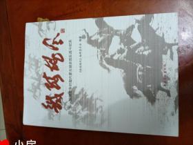 铁骑雄风——解放战争时期内蒙古骑兵部队战斗纪实