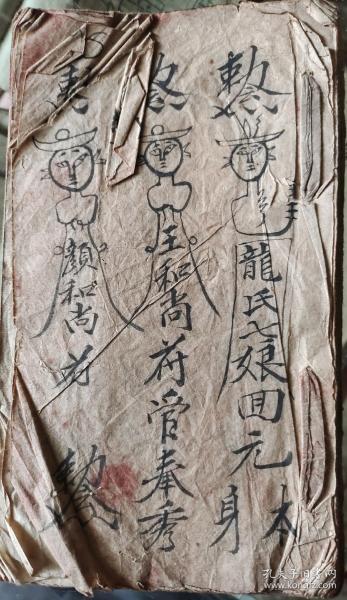 内容稀少的清代手稿符书师公跳五猖和铁牛教的符法秘籍
