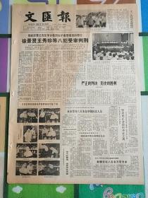 文汇报1982年8月29日