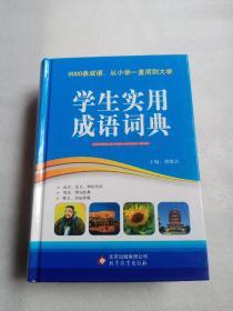 学生实用成语词典