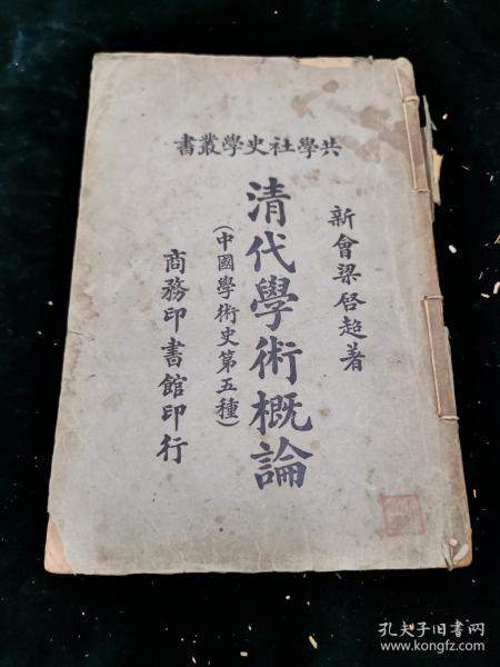 清代学术概论(中国学术史第五种)