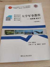 大学军事教程 知军事观天下第2版