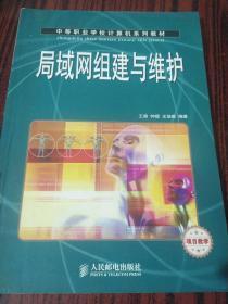 中等职业学校计算机系列教材:局域网组建与维护