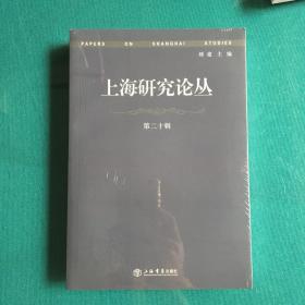 上海研究论丛(第20辑)(塑封全新)