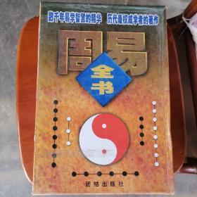 周易全书(全3册),精装,拍照为准,1998年版,一版一印。全新,合装。