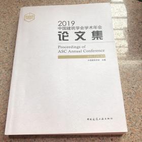 2019中国建筑学会学术年会论文集
