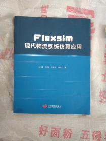 Flexsim现代物流系统仿真应用