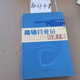 商场营业员培训手册