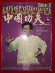 绝版杂志|中国功夫-心意拳、五祖拳、少林拳专辑(全一册)