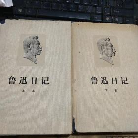 鲁迅日记(上下卷)