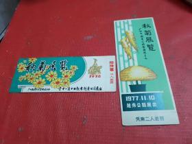 1978--1977年广州越秀公园秋菊展览门票--双人招待券,【各一张--共2张合售】