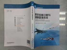 航空基础技术丛书:航空故障诊断与健康管理技术(近全新)
