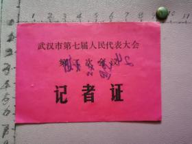 武汉市第七届人民代表大会第二次会议工作证(背面有人名:雷喜梅、著名记者)