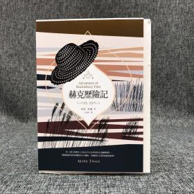 限量毛边编号本 台湾联经版 马克吐温 《赫克历险记》(附赠藏书票一枚)