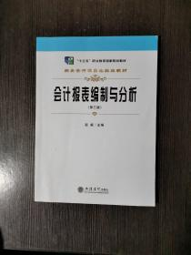 会计报表编制与分析(第3版)