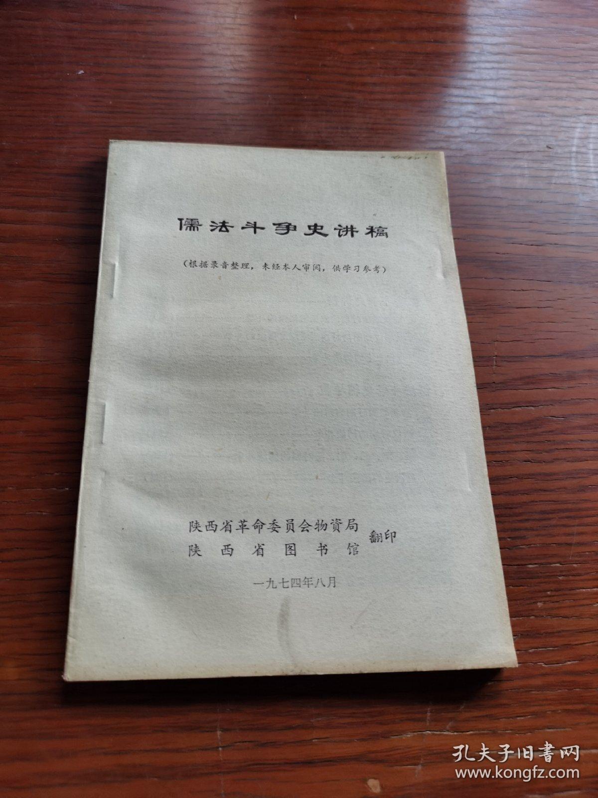 儒法斗争史讲稿