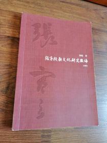 张謇校歌文化研究散论【稀见资料书籍】