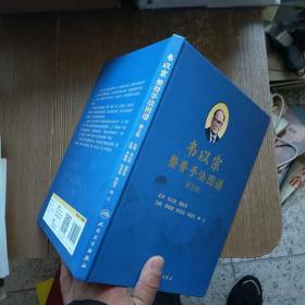 韦以宗整脊手法图谱(第2版)实物拍图 现货 无勾画 杨盖章