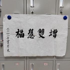 闽南佛学院常务副院长界象法师书法