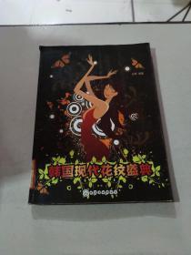 韩国现代花纹盛典