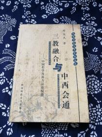 三教融合与中西会通:中国哲学及其方法论探微(陈俊民先生签名钤印本)