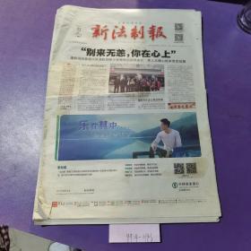 新法制报,2019年2月11日