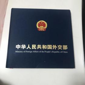 中华人民共和国外交部(中共外交部机关党校赠)