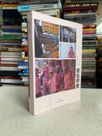 背包印度:一个中国女孩的冒险