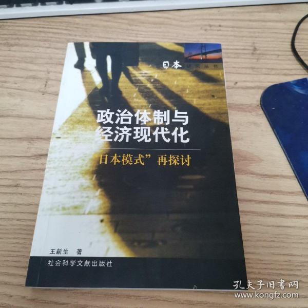 政治体制与经济现代化 日本模式再探讨