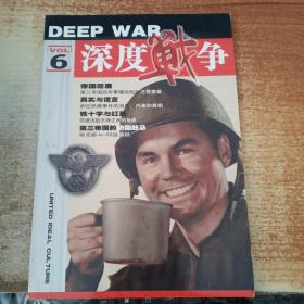 深度战争 6