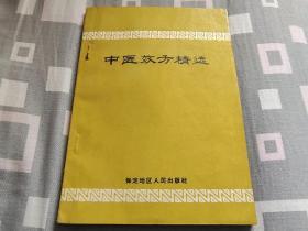 《中医效方精选》1959
