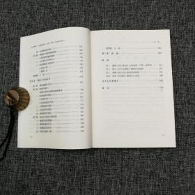 台湾学生书局  林佳蓉《杭州聲華:以張鎡家族、姜夔、周密之詞為探討核心》(锁线胶订)